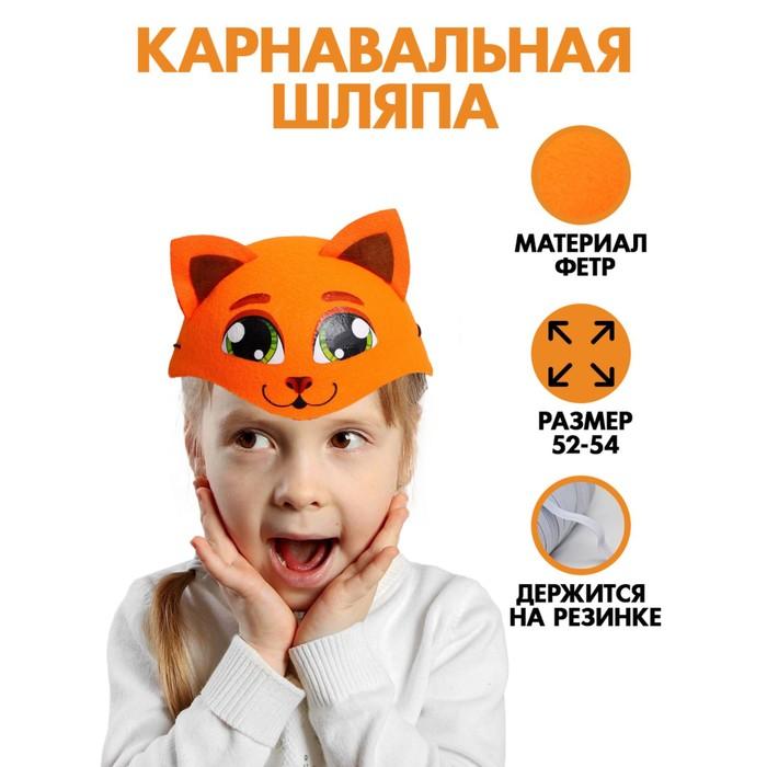Карнавальная шляпа «Рыжая кошка», р-р. 52-54