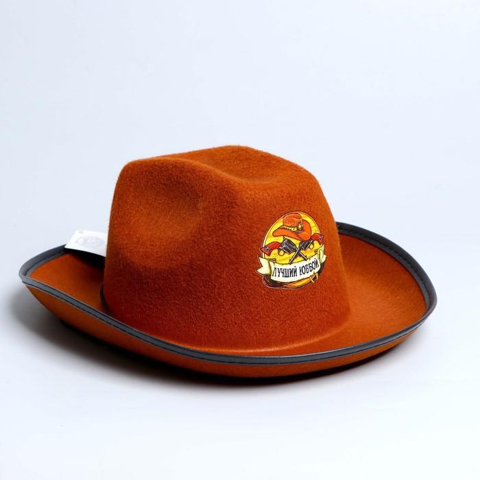 """Ковбойская детская шляпа """"Лучший ковбой"""", р-р. 52-54, цвет песочный"""