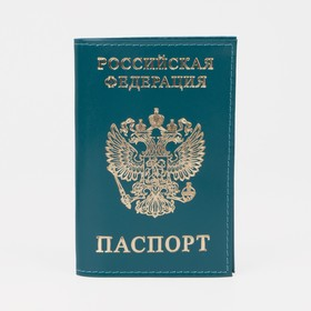 Passport cover, embossed foil, coat, smooth, color emerald