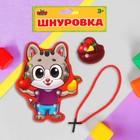 "Шнуровка фигурная ""Котик"", 10 х 12 см"