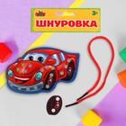 "Шнуровка фигурная ""Машинка"", 10 х 12 см"