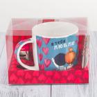 Подарочный набор «Я тебя люблю»: кружка 300 мл, тёрка, трафареты 4 шт. - фото 1746632