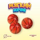 Soft ball Basketball
