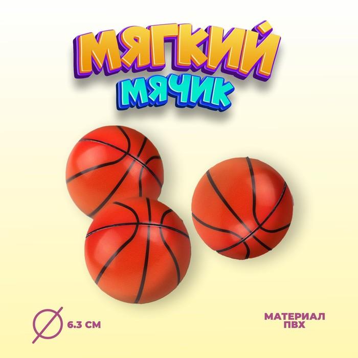 Мягкий мяч «Баскетбол», 6,3 см