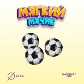 Мяч «Футбол», мягкий в Донецке