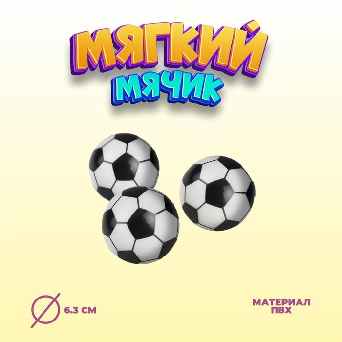 """Мягкий мяч """"Футбол"""""""