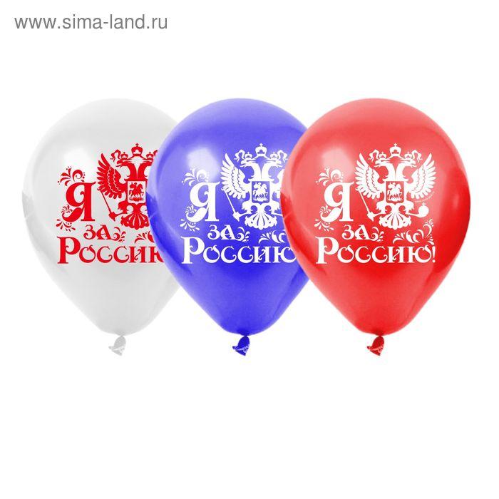 """Шар латексный 10"""" «Я люблю Россию», набор 25 шт."""