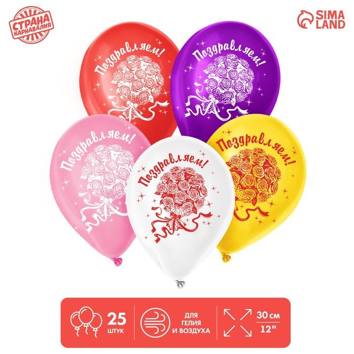 """Шар воздушный """"Поздравляем"""", 10"""", цветы, набор 25 шт."""