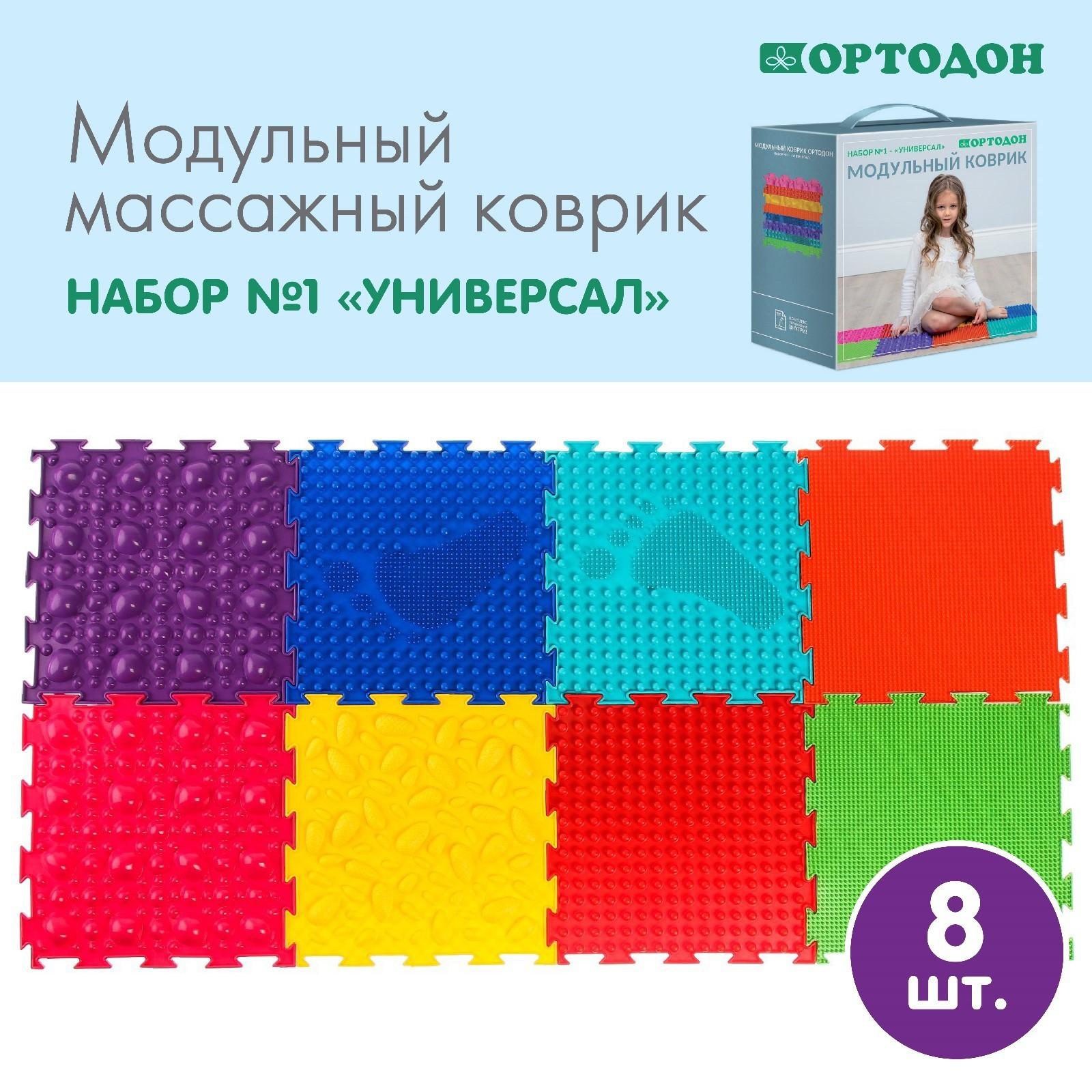 e251ae52b Детский массажный коврик «Орто», набор № 1, МИКС (2708872) - Купить ...