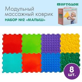 Детский массажный коврик «Орто», набор № 2, МИКС