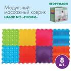 Детский массажный коврик «Орто», набор № 3, МИКС - фото 105574619