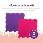 Детский массажный коврик «Орто», набор № 3, МИКС - фото 105574622