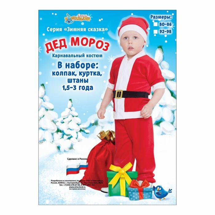 """Карнавальный костюм от 1,5-3-х лет """"Дед Мороз"""", велюр, куртка с ремнём, колпак, штаны, рост 86-92 см, цвета МИКС"""