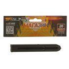 Магазин Stalker для пневматич.пистолетов S92PL/ME, 4.5мм, 20 шариков, металл