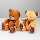 Мягкая игрушка «Мишка с бантом», на лапках и ушах сердечки, цвета МИКС - фото 106525318