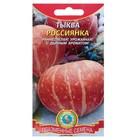 """Семена Тыква """"Россиянка"""", 2 г"""