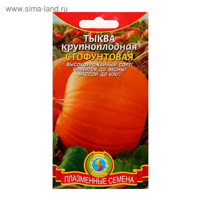 """Семена Тыква крупноплодная """"Стофунтовая"""", 2 г"""