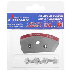 Ножи для ледобура «Тонар» Iceberg 130R (набор 2 шт.)