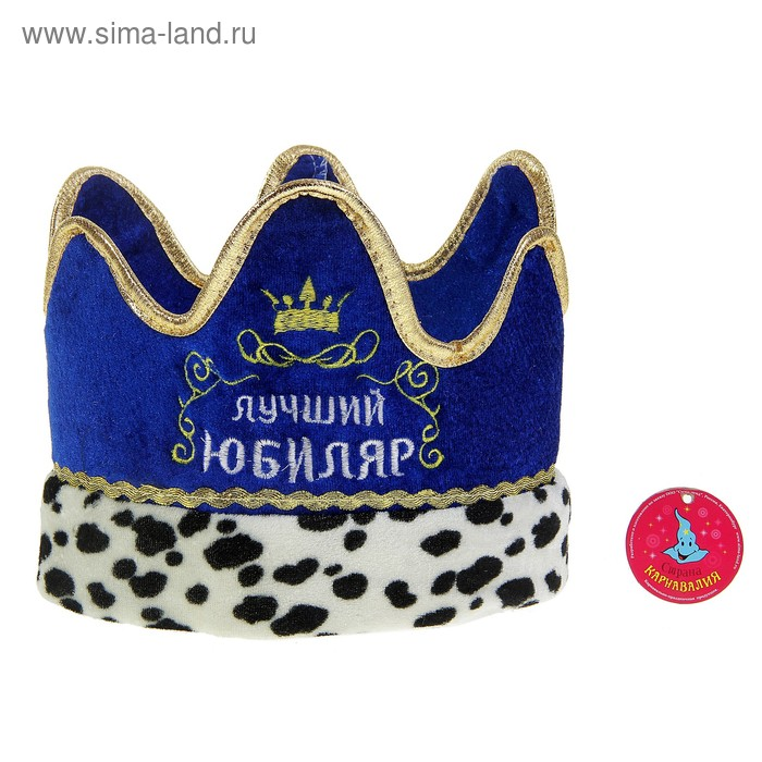 """Карнавальная корона """"Лучший юбиляр"""", цвет синий"""