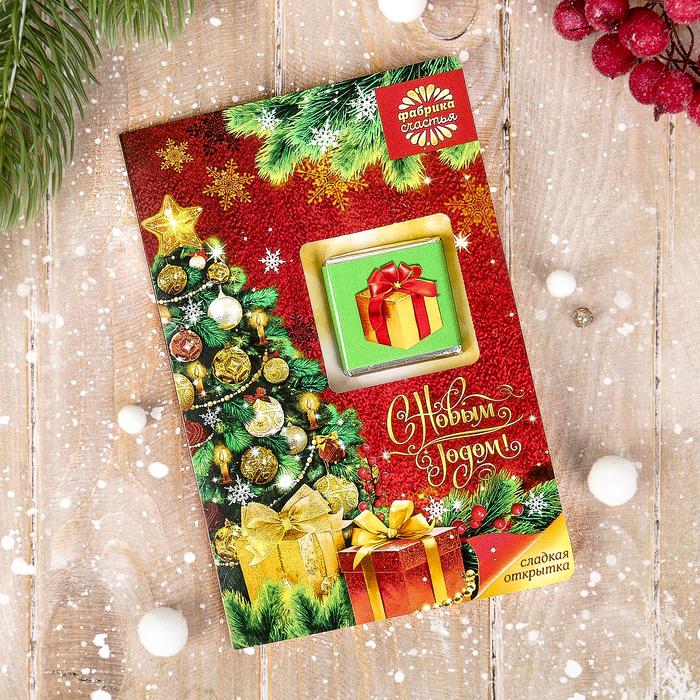 Шоколадные открытки с новым годом цена в воронеже