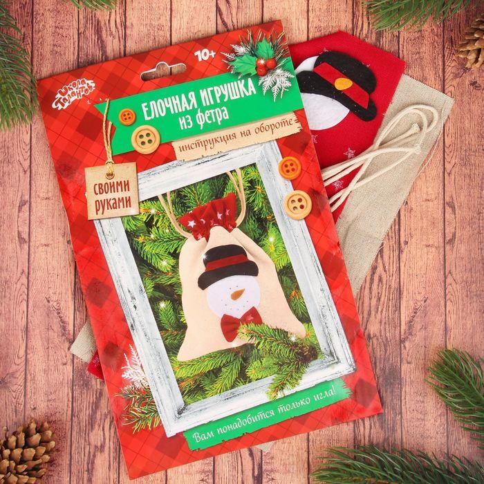 """Новогодняя ёлочная игрушка, Набор для создания мешочка для подарков из фетра """"Снеговичок"""""""