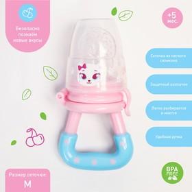 Ниблер «Самая милая», с силиконовой сеточкой, цвет розовый/голубой