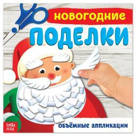 Книжка-аппликация «Новогодние поделки», 20 x 20 см, 20 стр.