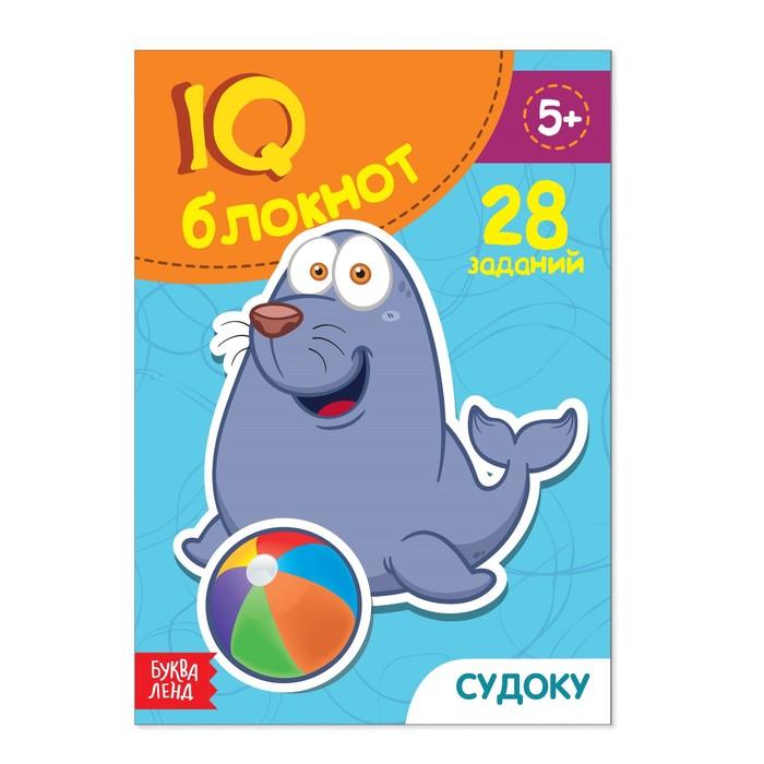 Блокнот IQ «Судоку»: 28 заданий, 36 страниц