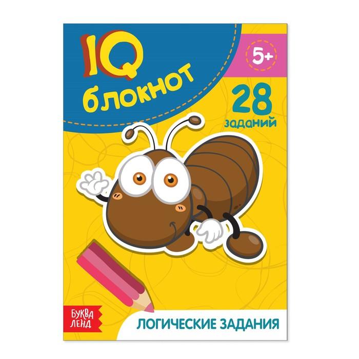 Блокнот IQ «Логические задания»: 28 заданий, 36 стр.