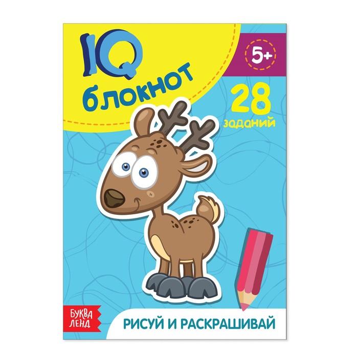 Блокнот IQ «Раскраски»: 28 заданий, 12 х 17 см, 36 страниц