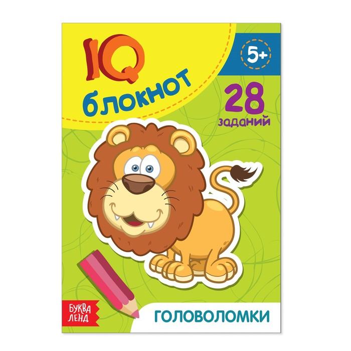 Блокнот IQ «Головоломки»: 28 заданий, 36 страниц