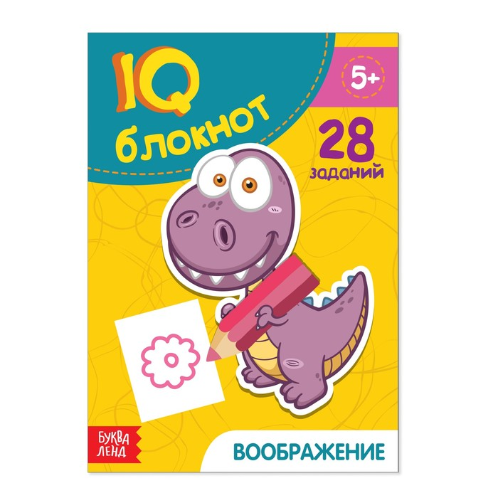 Блокнот IQ «Воображение»: 28 заданий, 12 х 17 см, 36 страниц