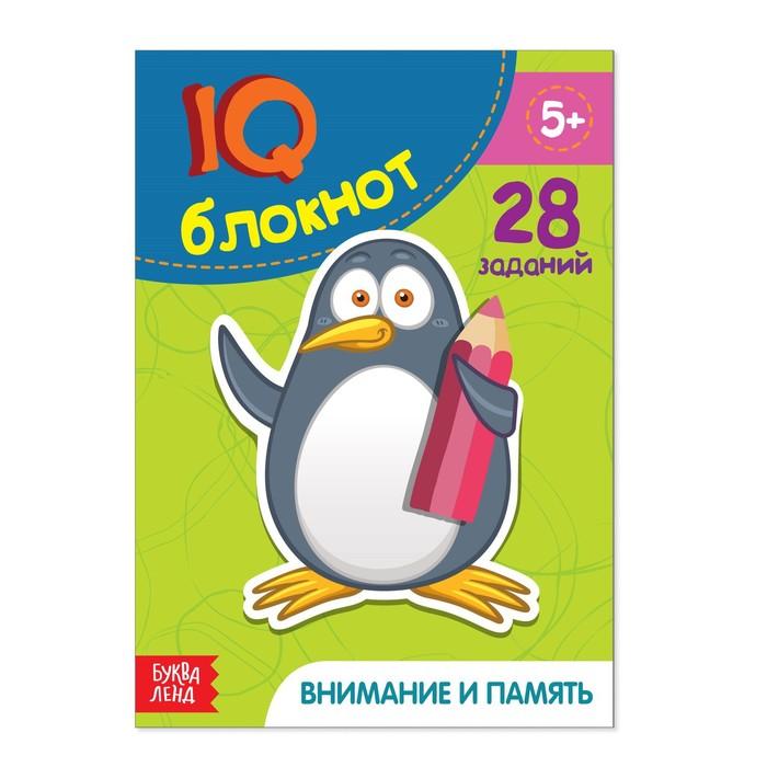 Блокнот IQ «Внимание и память»: 28 заданий, 36 стр.