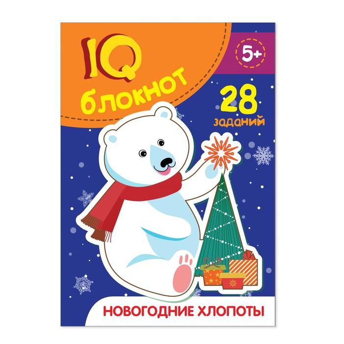"""Купеческий Курган, Блокнот IQ """"Новогодние хлопоты"""" 28 заданий, 32 страницы"""