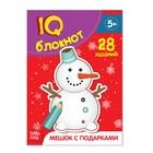 """Блокнот IQ """"Мешок с подарками"""" 28 заданий, 32 страницы"""