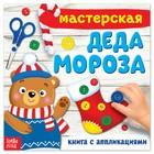 Книжка-аппликация «Мастерская деда Мороза», 20 x 20 см, 20 стр.