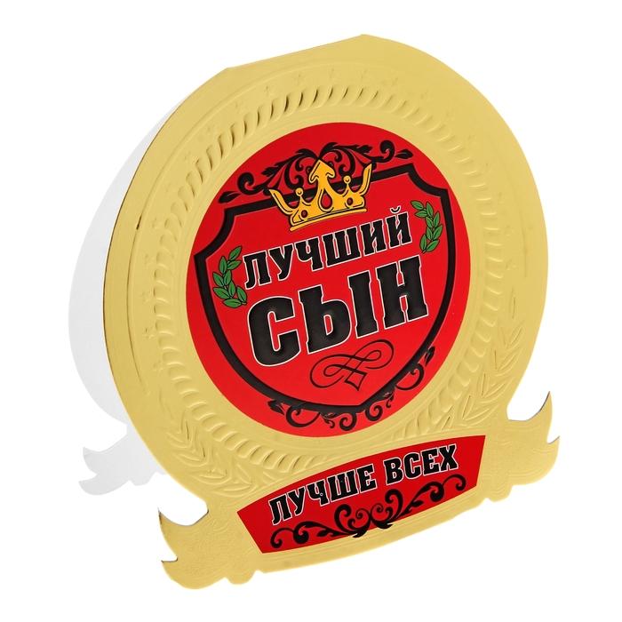 """Открытка-медаль с конвертом """"Лучший сын"""""""