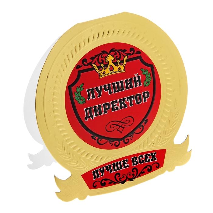 """Открытка-медаль с конвертом """"Лучший директор"""""""