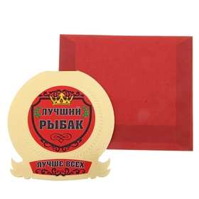 """Postcard-the medal with envelope """"the Best fisherman"""""""