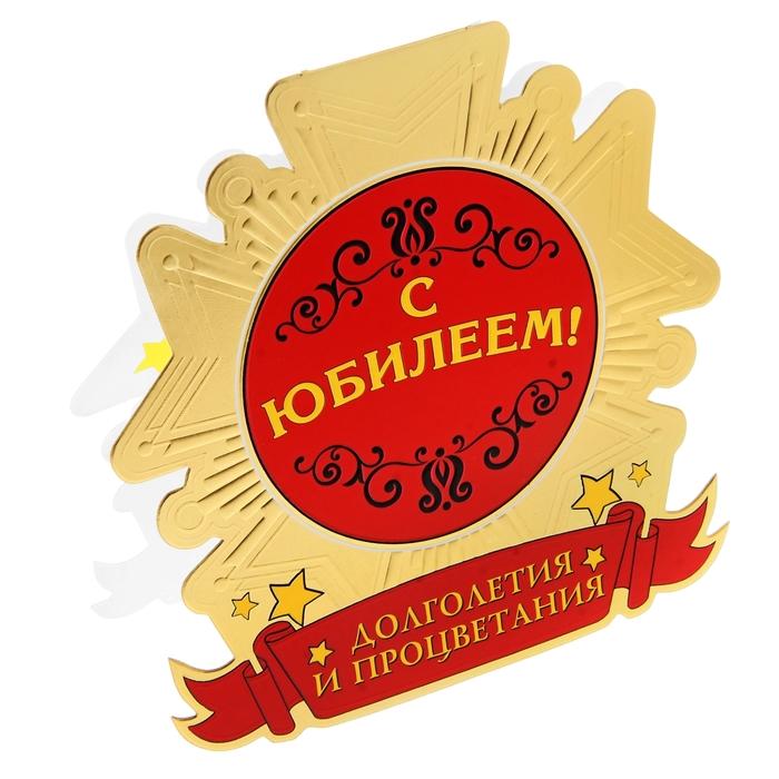 """Открытка-медаль с конвертом """"С юбилеем"""""""