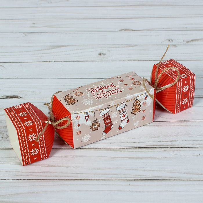 Складная коробка‒конфета «Подарок с новогодним настроением», 11 × 5 × 5 см