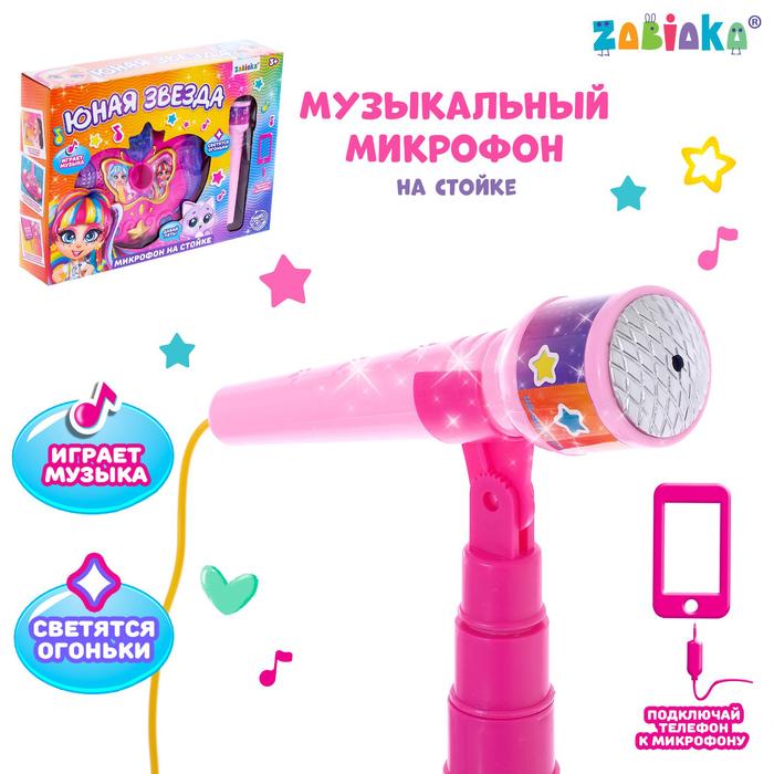 """Микрофон на стойке """"Юная звезда"""""""