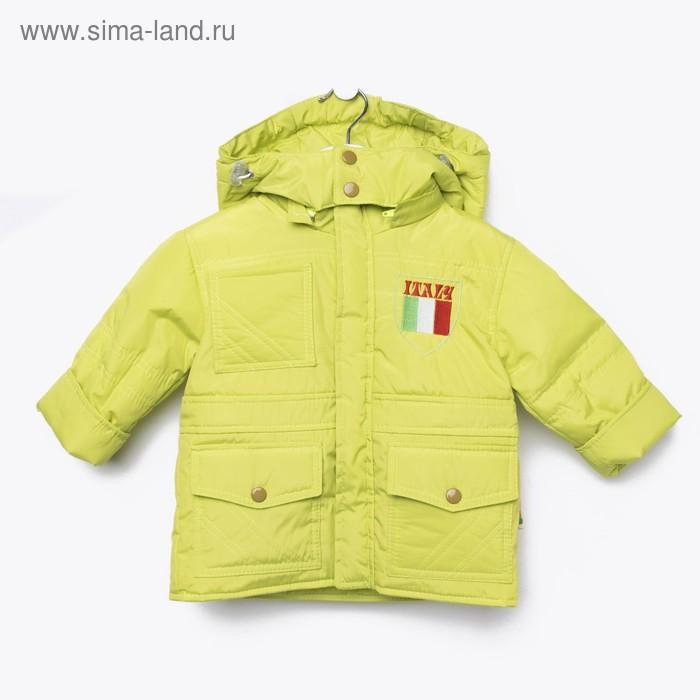 """Куртка для мальчика """"МИЛАНО"""" , рост 92, цвет салатовый 9 вида 140_М"""