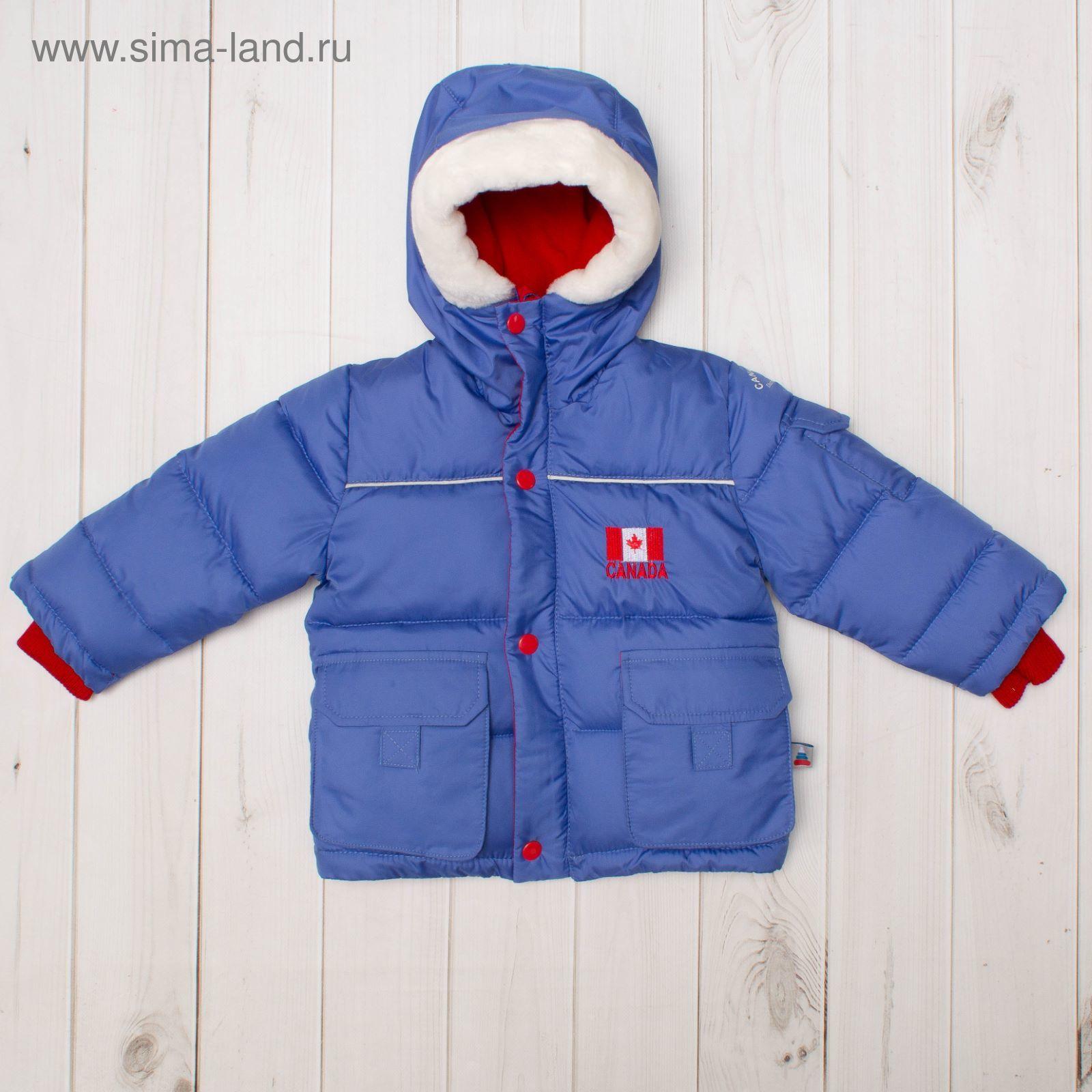 Куртка-пуховик детская «Канада» 889246059b775