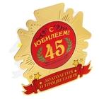 """Открытка-медаль с конвертом """"С юбилеем 45"""""""