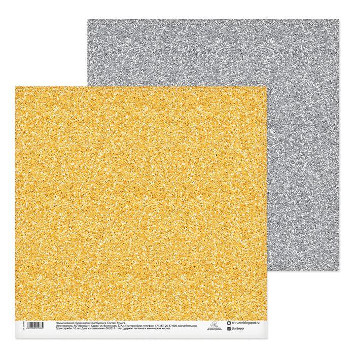 Бумага для скрапбукинга «Блестящий песок», 30.5 × 30.5 см, 180 г/м
