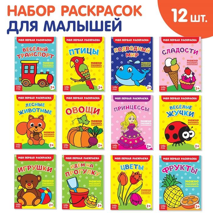 Раскраски набор «Мои первые раскраски», 12 штук по 16 стр.