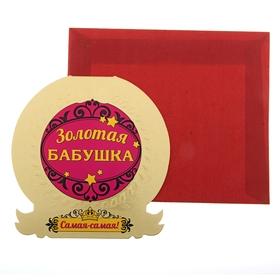 "Postcard with envelope medal ""Golden grandma"""