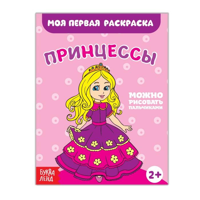 Раскраска «Принцессы», 16 стр.
