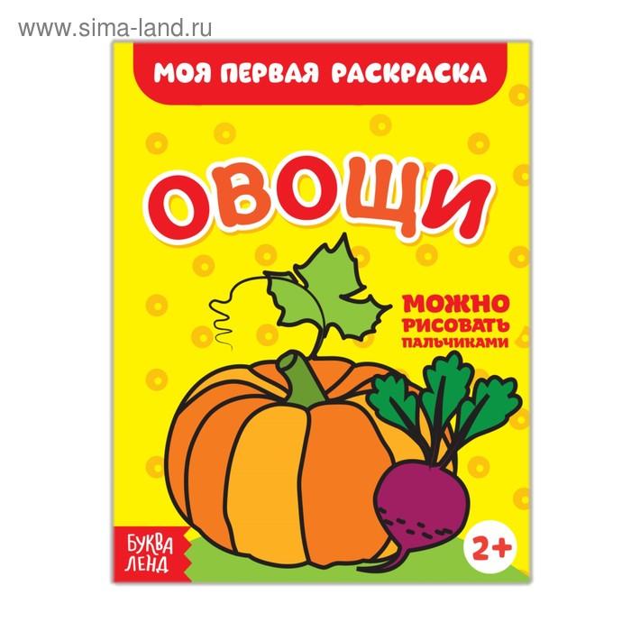 Раскраска «Овощи», 16 стр. (2656402) - Купить по цене от ...
